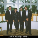 1996 Англия г.Малверн