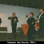 1996 Германия