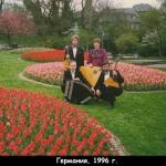 1996 Германия г.Зиген