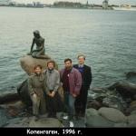 1996 Дания г.Копенгаген