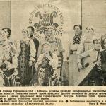 Вырезка из киевской газеты о фестивале «Киевская весна», 1986 г.