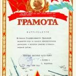Грамота от командира в/ч за участие в военно-шефской работе, г. Чернобыль, 18.05.1086 г.