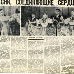 Вырезка из газеты, г. Днепропетровск, 05.06.1986 г.