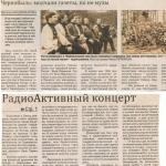Вырезка из «Областной газеты», 26.05.2011 г.