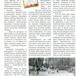Журнал «Культура Урала», апрель 2018 г.
