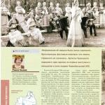 Журнал «Уральский следопыт», июль 2019 г.