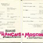 Программа второго отделения концерта