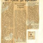 Вырезка из газеты «Советская культура», 06.06.1961 г.