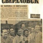 Вырезка из газеты «Вечерний Свердловск», 1961 г.