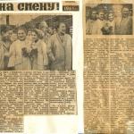 Вырезка из газеты «На смену!», 1961 г.