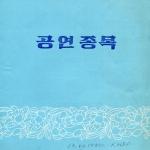 Обложка программы концерта в театре «Мансуде»