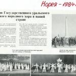 Вырезка из журнала «Северная Корея»