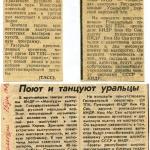 Вырезки из советских газет о гастролях в КНДР