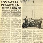 Вырезка из газеты «Уральский рабочий», 03.01.1985 г.