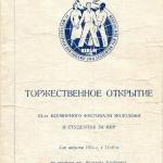 Обложка программы открытия III Всемирного фестиваля молодежи и студентов в Берлине, 1951г.