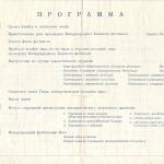 Программа открытия фестиваля