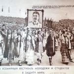 Открытие фестиваля. Идет советская делегация, 05.08.1951 г.