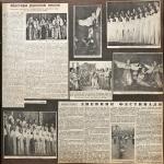 Вырезки из советских газет о фестивале