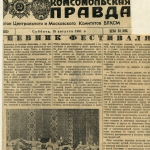 Вырезка из газеты «Комсомольская правда», август 1951 г.