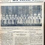 Интервью с директором хора В.Клишиным, газета «Уральский рабочий», 17.08.1951 г.