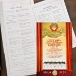 Программа заключительного концерта советской делегации, 19.08. 1951 г.