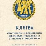 Обложка клятвы участников фестиваля