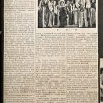 Вырезка из берлинской газеты «Советское слово» о концертах хора для советских воинов