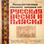 Афиша,1947 г