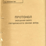 Книга протоколов заседаний бюро ВКП(б), 1943 г.