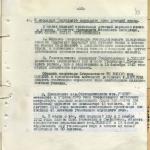 Текст приказа о создании Уральского хора