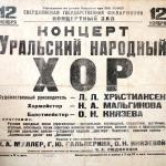 Афиша первого концерта 12 ноября 1944 г.