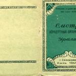 Обложка программы Смотра концертных организаций Урала, 1945 г.