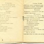 Программа выступления Уральского хора на Смотре концертных организаций Урала