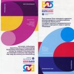 Обложка программы Гала-концерта в Посольстве РФ во Франции