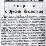 Приглашение  на мероприятие в газете «Вечерний Екатеринбург»,  21.11.1991г.