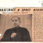 Газета «Вечерний Екатеринбург»,  27.11.1991 г.