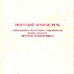 Программка концерта в киноконцертном театре «Космос», г.Екатеринбург, 22.11.1991 г.