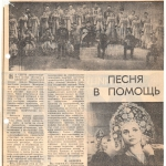 Газета «Вечерний Екатеринбург», 02.12.1991 г.